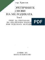 Димитр Христов Теоретические Основы Мелодики