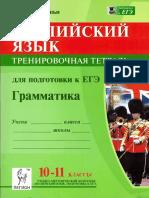 бодоньи граммат трениров тетрадь.pdf