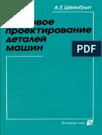 detali_mashin_kursovaya.pdf