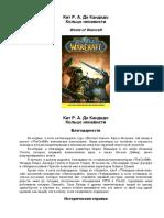 Кандидо. Кольцо Ненависти.pdf
