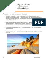 CHek-list__Kak_zagovorit__na_anglii_skom_kak_na_rodnom.pdf
