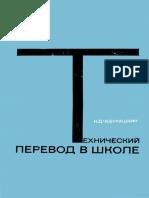 [CHeburashkin_N.D.]_Tehnichesky_perevod_v_shkole(z-lib.org).pdf