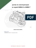 Rukovodstvo_po_expluatatsii_dvigateley_Kamminz_serii_QSB4.5_i_QSB6.7