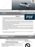 Geely Emgrand EC7 Owner's Manual