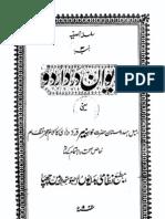 Deewan-e-Khwaja-Mir-Dard-Urdu