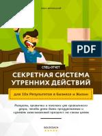SekretnayaSistemaUtrennihDeistvii (1).pdf