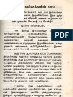 2. First kalima in tamil