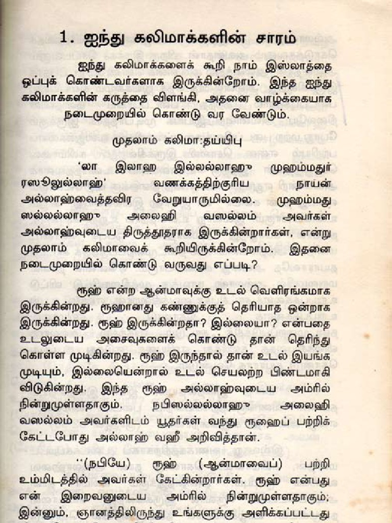 Bukhari Hadith Tamil Pdf