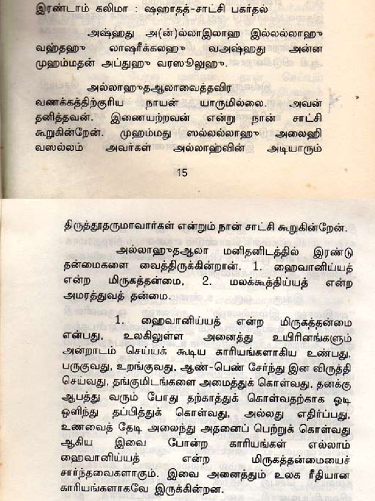3 Second Kalima In Tamil