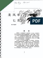 龙凤单匕首 (Laoshi).pdf