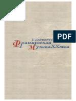 Французская музыка XX века - Шнеерсон.pdf