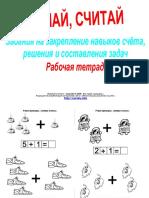 Думай считай [vscolu.info].pdf