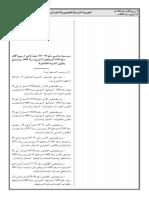 05. DP 05-118 Ionisation denrées alimentaires Ar