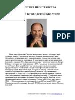 Energetika Prostranstva.pdf
