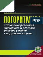 logoritmika_pdf_a5.pdf