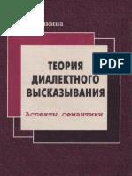 Теория диалектного высказывания.pdf