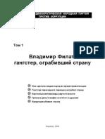 Carte verde rusa