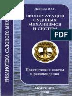 Эксплуатация судовых механизмов и систем - Дейнего Ю. Г. - 2008.pdf