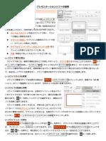 プレゼンテーションソフト(PowerPoint)の基礎
