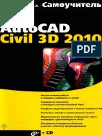 Пелевина И.А. - Самоучитель AutoCAD Civil 3D 2010 - 2010.pdf