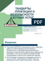 СТАНДАРТЫ ЭКСПЛУАТАЦИИ И БЕЗОПАСНОСТИ АЗОТНЫХ УСЛУГ.ppt