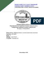ЭлектроникаЛаб3_ТитоваВС_ДТ860а