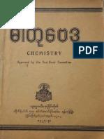 LMA)ဦးစိန္-ဓာတုေဗဒ.pdf