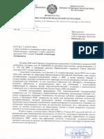 Прокурорское представление о задержании депутата Александра Самония
