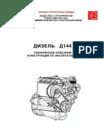 Инструкция по эксплуатации Д-144