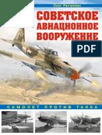 Sovetskoe_aviatsionnoe_vooruzhenie.pdf
