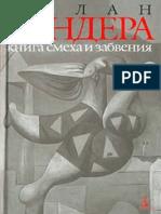 """""""Книга смеха и забвения"""" Милана Кундеры"""