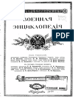 Военная энциклопедия_1911-15_том_18_изд. И.В.Ситина