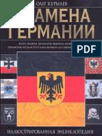 Kurylev_O_Znamena_Germanii_Entsiklopedia.pdf