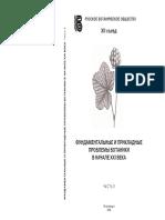 Фундаментальные и прикладные проблемы ботаники в начале 21ч века Всеросийская конференция 2008 Петрозаводск