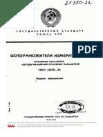 37129 - ГОСТ 25370-82