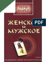 Teun-marez-zenskoe-i-muzskoe-1