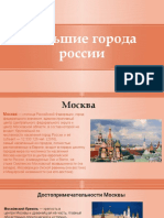 Большие города россии