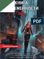 КНИГА ПО СОВРЕМЕННОСТИ!.pdf