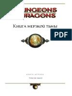 Книга Тьмы(игрока) Злые типы персонажей.pdf