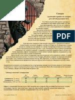 Скверна.pdf