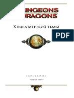 Книга Тьмы (мастера) Всё о злых кампаниях.pdf