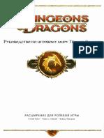Тёмное СОлнце книга правил.pdf