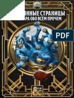 ПОТЕРЯННЫЙ ЗАНАТАР (ещё подклассы и приключения).pdf