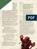 БЕЗУМИЕ + страх + ужас.pdf