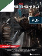 Черты приключенцев (расширенные).pdf