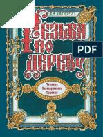 Афанасьев А. Ф. - Резьба по дереву. Техника. Инструменты. Изделия - 2014