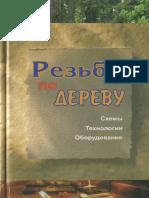 Банников Е.А. -  Резьба по дереву. Схемы, технологии, оборудование - 2006