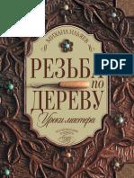 Ильяев М. Д. - Резьба по дереву. Уроки мастера - (Из первых рук) - 2015