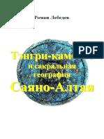 Лебедев_Сакральная_география.pdf