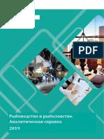 Pebolovctvo_2019